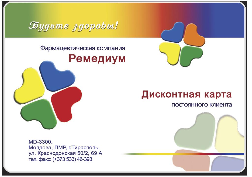 b50957e0a С декабря 2013 года в компании действует дисконтная программа, которая  позволяет получить 5 % скидку владельцам дисконтных карт в подразделениях  аптечной ...